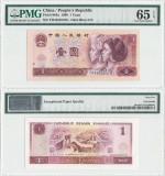 1980, 1 Yuan (P-884a) - China (PMG 65)