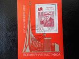 URSS-EXPO 1970 OSAKA-BLOC STAMPILAT