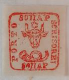 Cap de bour 80 parale, Mi nr6 ay, 1858, Nestampilat